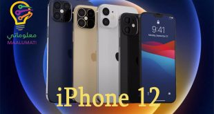 ملخص مؤتمر أبل للكشف عن سلسلة iPhone 12