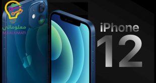 تقرير مفصل عن هاتف iPhone 12